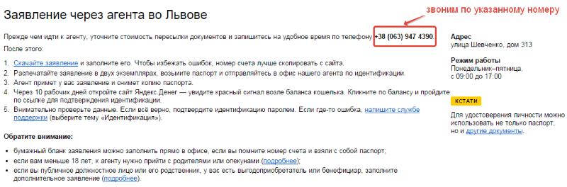 инструкция по идентификации яндекс через агента в конкретном городе