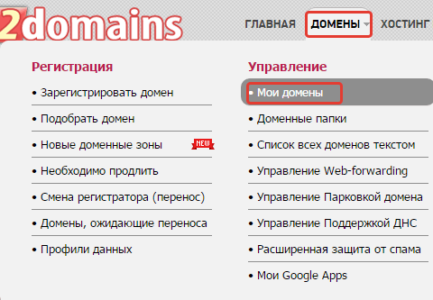 мои домены на 2domains