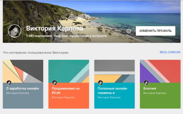 новый интерфейс google+
