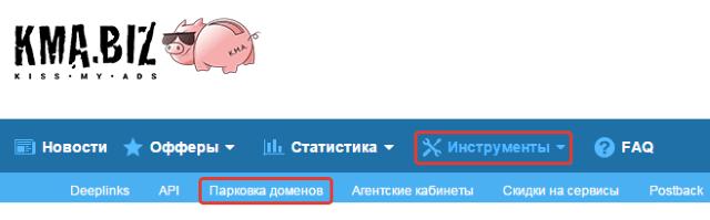 парковка домена в kma
