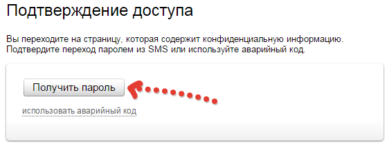 пароль при идентификации яндекс денег