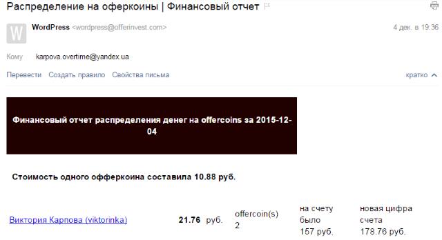 распределение прибыли на офферкоины