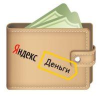 Как создать кошелек Яндекс.Деньги и пройти идентификацию в Украине?