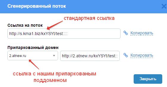 ссылка с припаркованным доменом в kma