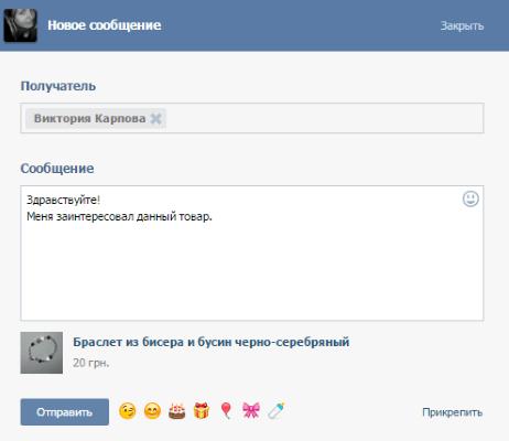 связаться с продавцом вконтакте