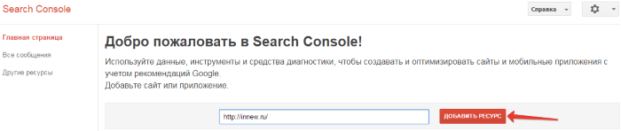 добавить сайт в google search console