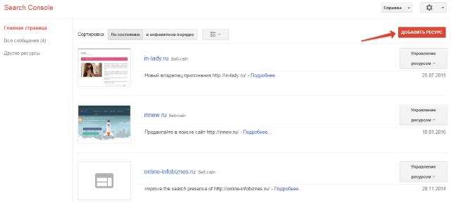 добавление сайтов в search console
