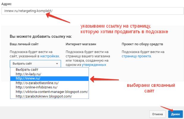 добавление ссылки на связанный сайт в интерактивной подсказке