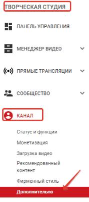 где добавить связанный сайт на ютуб-канале