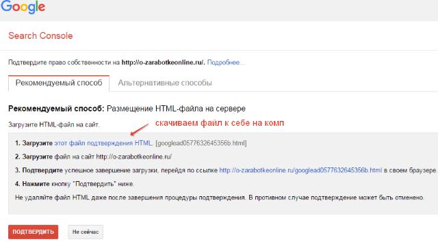 как подтвердить сайт в search console