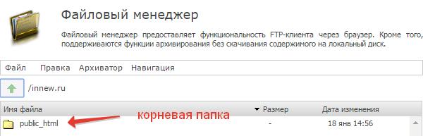 корневая папка сайта в файловом менеджере