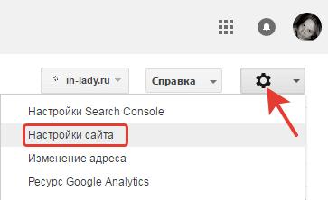 настройки сайта в search console