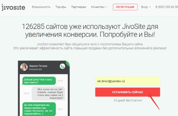 регистрация на jivosite.ru