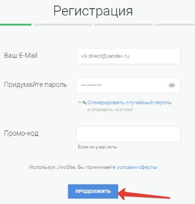 регистрируемся на jivosite вводим пароль
