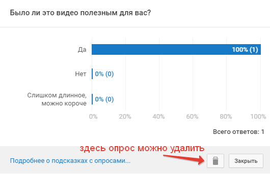 где посмотреть результаты опроса