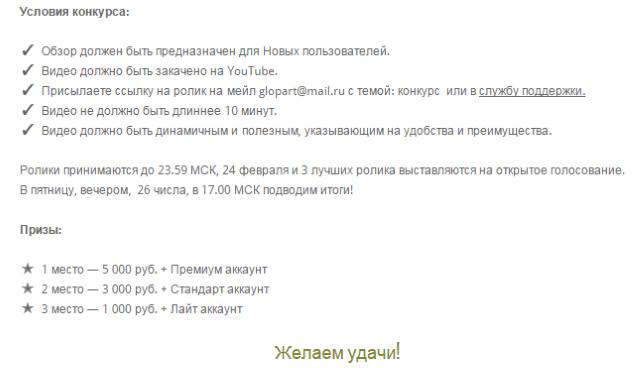 конкурс на лучший видео обзор нового интерфейса глопарт