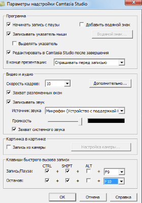 настройки записи power point
