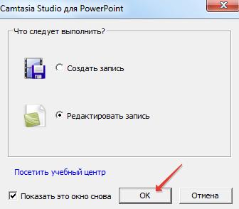 редактирование записи power point в камтазии