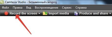 запись экрана в camtasia stidio7