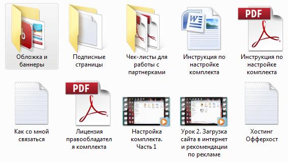 комплект для набора подписчиков