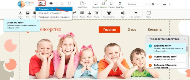 конструктор сайтов офферхост