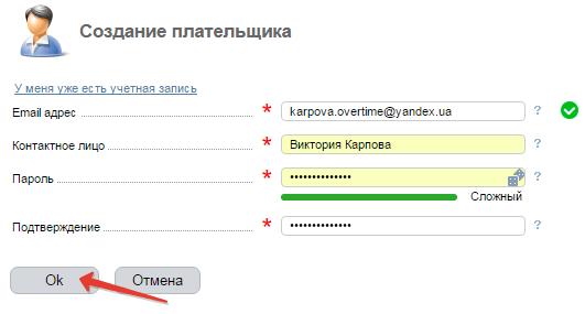 процесс регистрации на offerhost