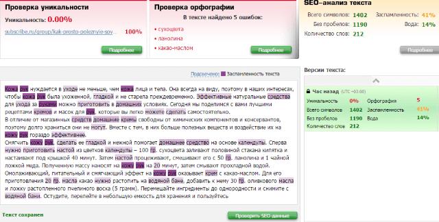 проверка текста на text ru