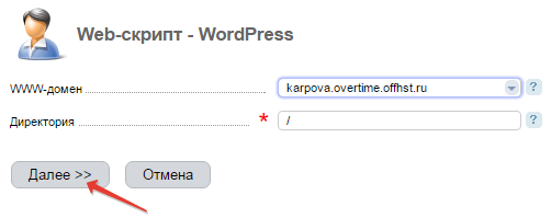 выбираем домен для установки вордпресс