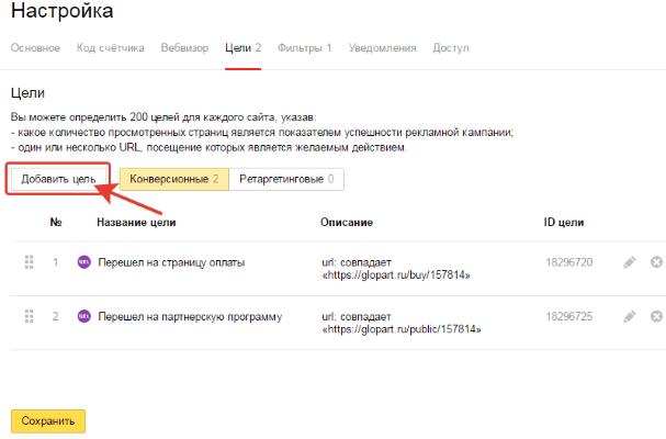 добавление цели в яндекс метрике