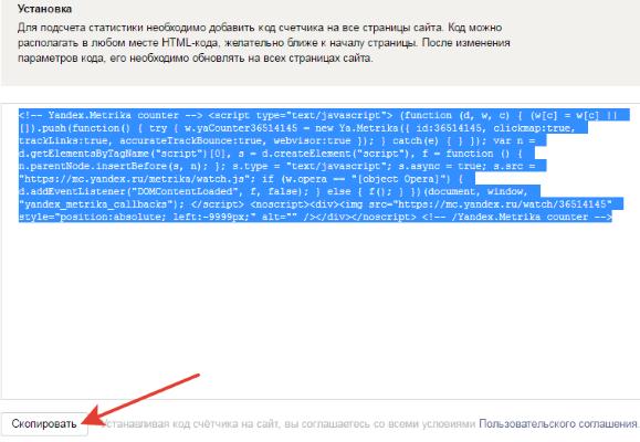копирование кода счетчика