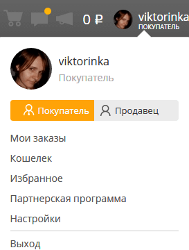 профиль покупателя в kwork