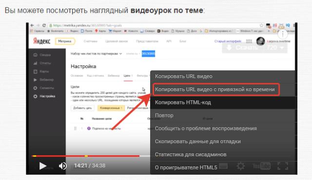 скопировать url видео с привязкой ко времени