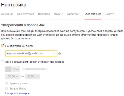 уведомления о недоступности сайта