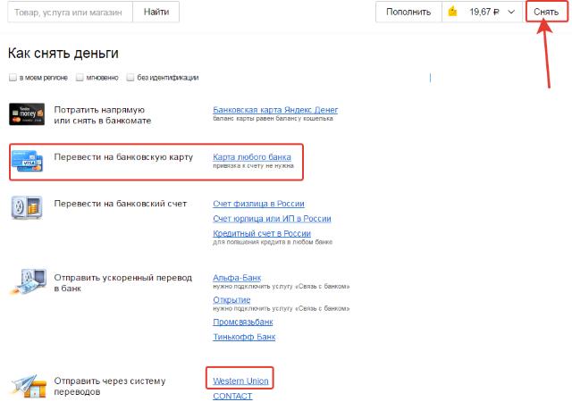 вывод яндекс денег в украине