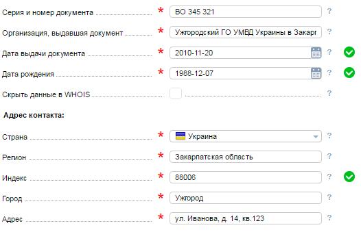 данные при регистрации домена