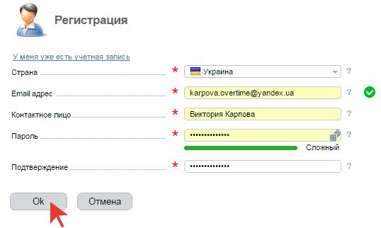 данные при регистрации на офферхосте