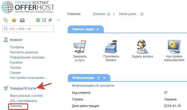 домены на offerhost