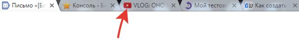 фавикон в адресной строке браузера