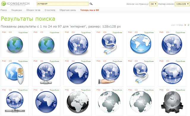 иконки для сайтана iconsearch