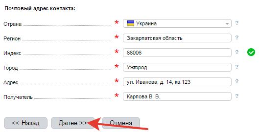 почтовый адрес при регистрации домена