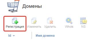 регистрация доменного имени на offerhost