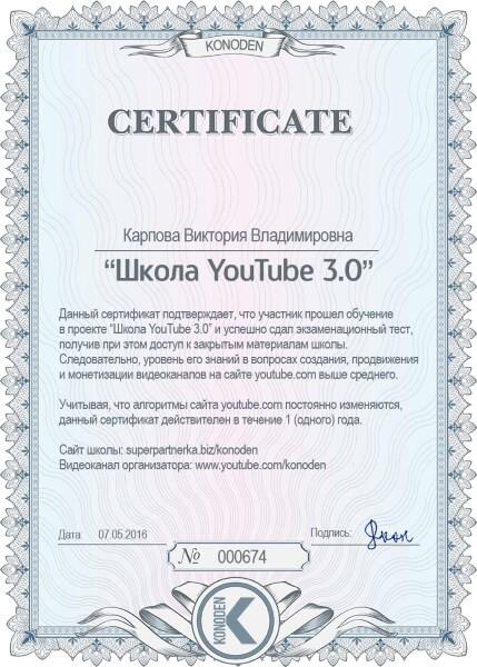 сертификат школы ютуб 3.0