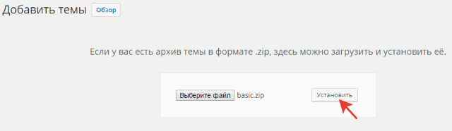 установка wordpress шаблона на блог