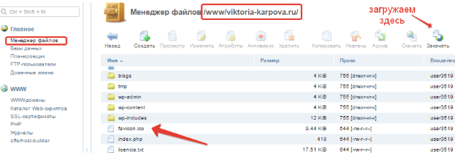 загрузка фавикона в корневую папку сайта