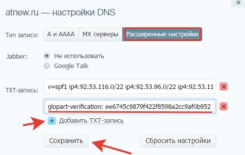 добавление тхт-записи в dns
