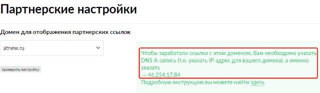 добавляем а-запись для домена