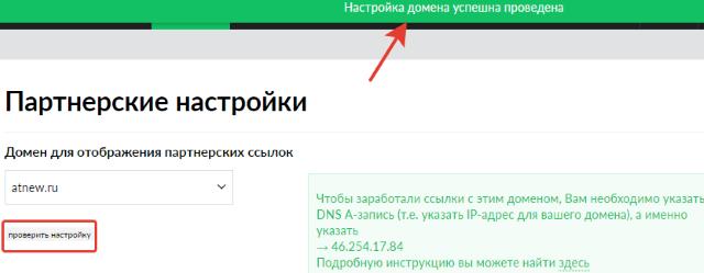 домен припаркован