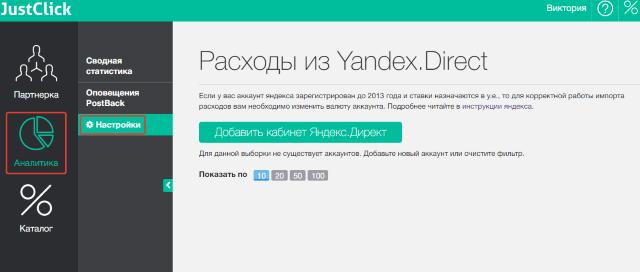 подключение яндекс.директ к партнерскому кабинету justclick