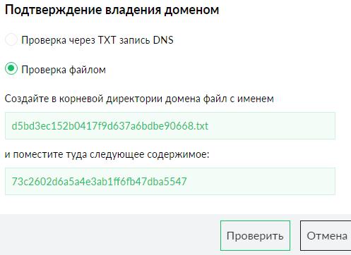 подтверждение домена через загрузку файла в корневую папку сайта
