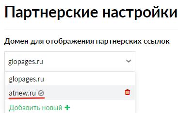 подтвержденный домен на глопарт